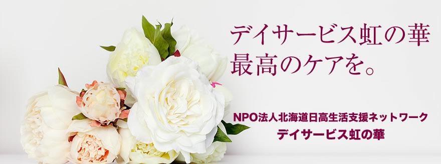 NPO法人北海道日高生活支援ネットワーク
